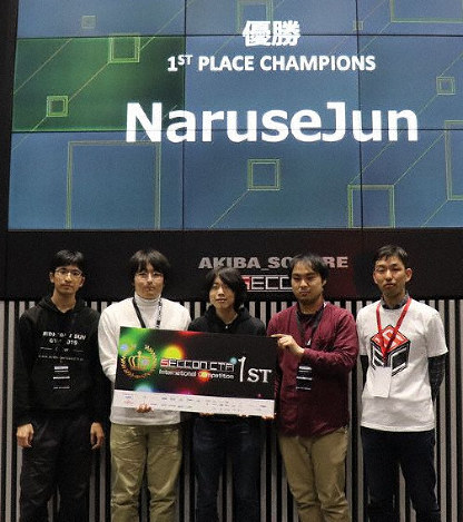 「SECCON CTF 2019」で見事優勝を果たした、チーム「NaruseJun」のメンバーたち